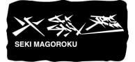 Seki Magoroku